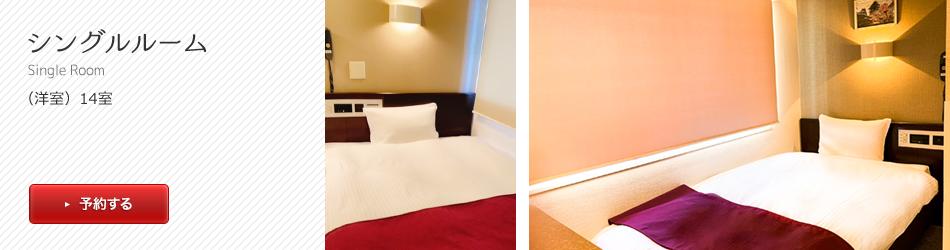 シングルルーム(洋室)14室
