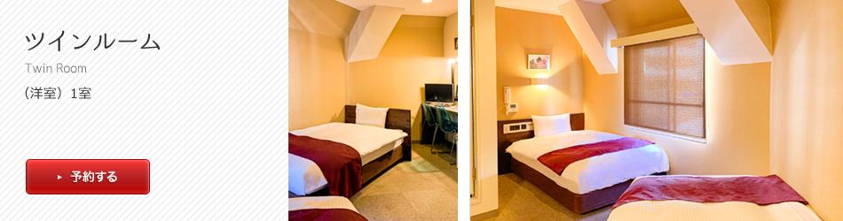 ツインルーム(洋室)1室