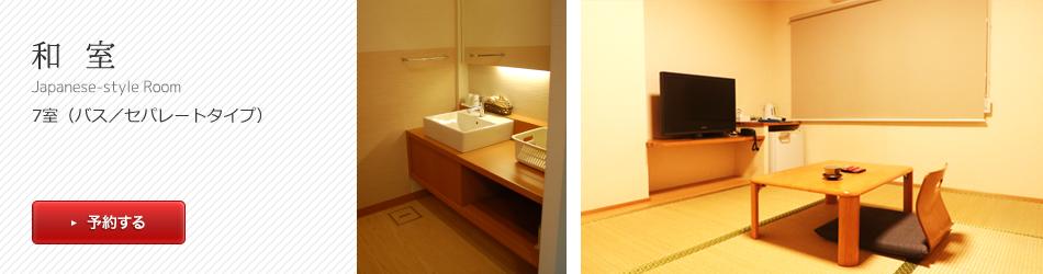 和室 7室