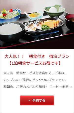大人気!! 朝食付き 宿泊プラン【1泊朝食サービスお得です】