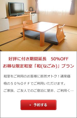 好評に付き期間延長 50%OFFお得な限定和室「和(なごみ)」プラン