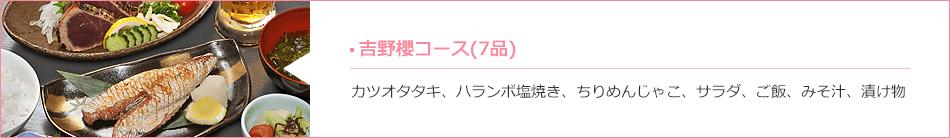 吉野櫻コース(7品)