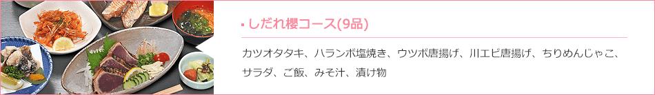 しだれ櫻コース(9品)