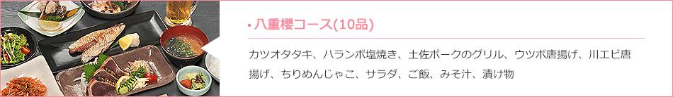 八重櫻コース(10品)