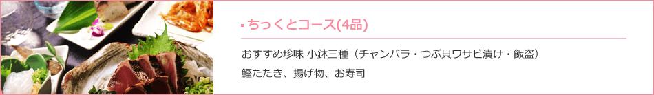 ちくっとコース(4品)