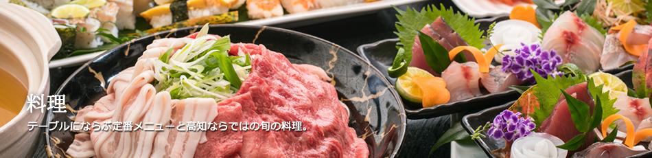 料理 テーブルにならぶ定番メニューと高知ならではの旬の料理。